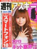 17日発売の週刊アスキーの付録が超豪華 指にはめて使えるモバイルマウス