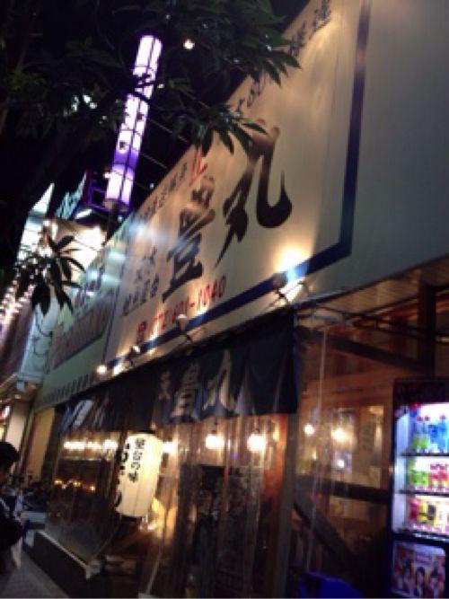 [茨木]安くて美味しい海鮮系飲み屋「豊丸」