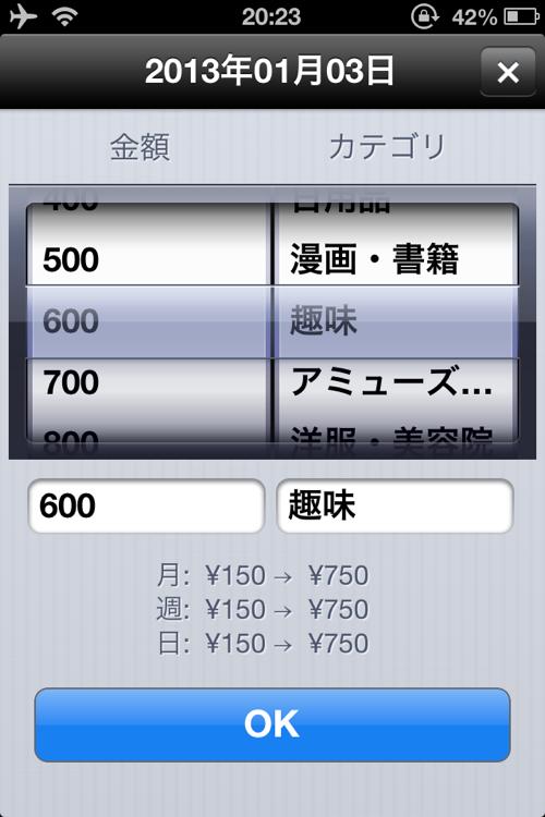3日坊主知らずの家計簿アプリ「漢の家計簿」  ざっくり簡単でさくさく記録