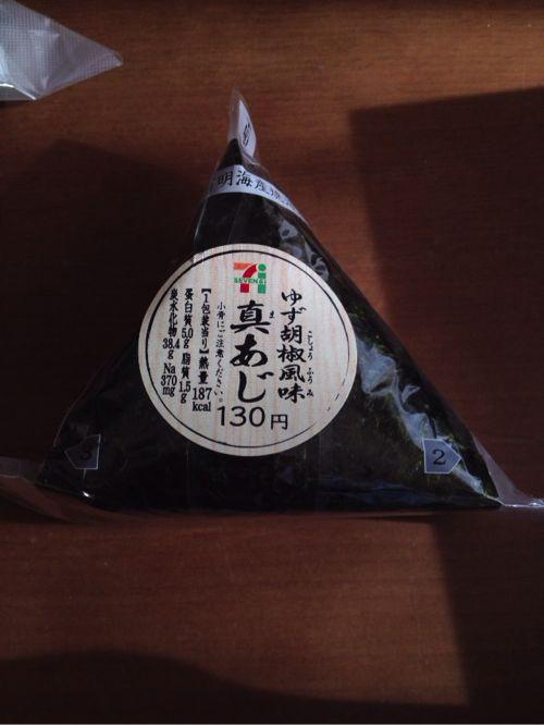 [セブンイレブン]柚子胡椒風味の真あじおにぎりを食べてみた