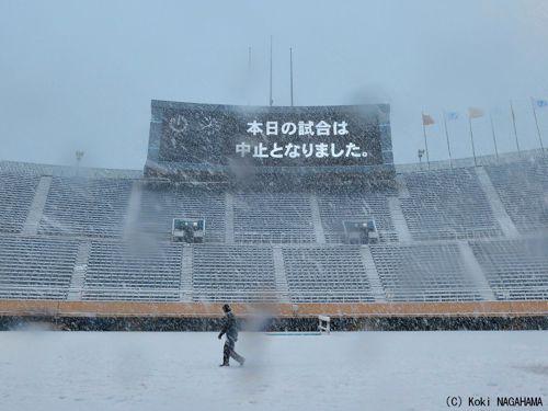 高校サッカー決勝戦が雪で中止–19日に延期が決定
