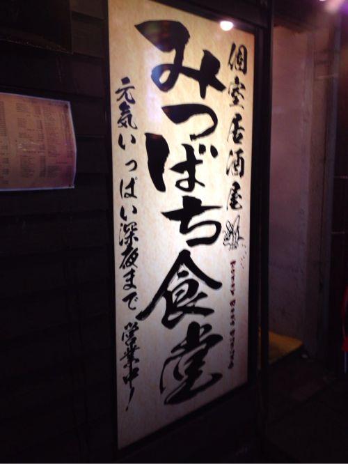[大分]地元の美味しいお刺身と名物料理が食べられるお店『みつばち食堂』