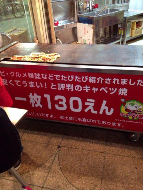 [天満]天神橋筋商店街で見つけたキャベツ焼き!130円!