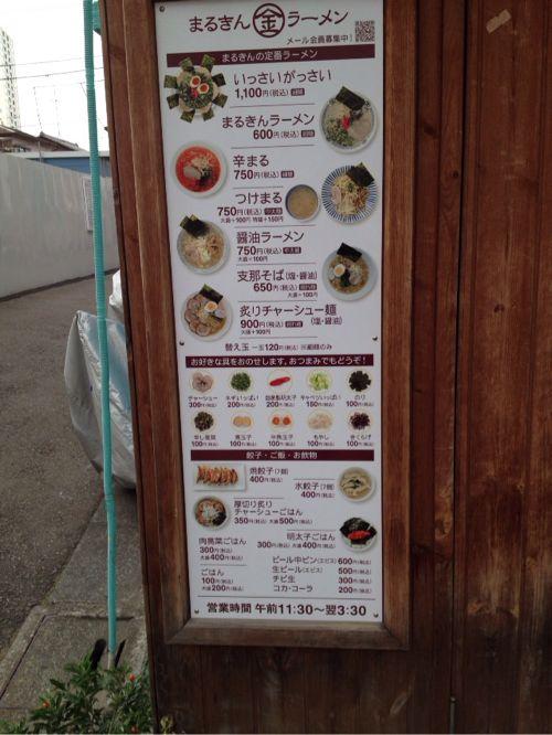 [駒澤大学]とんこつラーメンの店『まるきんラーメン』に行ってみた