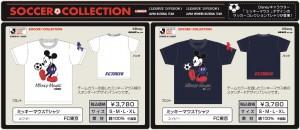 FC東京、『ミッキーマウスTシャツ・サッカーコレクション』発売