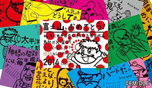 島根県x鷹の爪団「自虐カレンダー」、2014年も発売