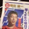[FC東京NEWS]最新号は権田!東京の未来を語る