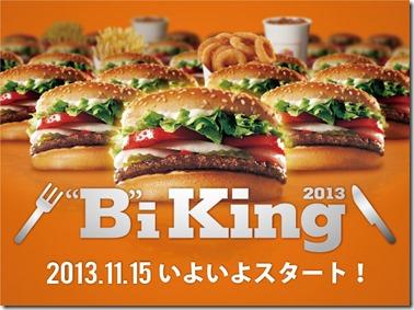 """バーガーキングが食べ放題「""""B""""iKing」を実施!11月15日から!"""