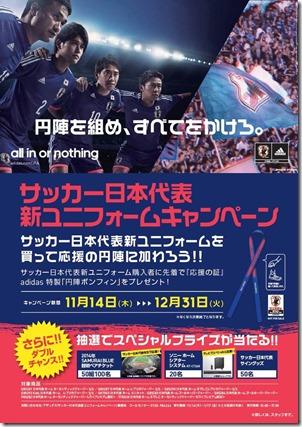 日本代表新ユニフォーム購入で「円陣ボンフィン」がもらえる…さらに抽選で豪華プレゼントも