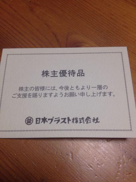 日本プラストから株主優待が到着!