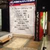 FC東京フェスティバル~トークショー「アカデミー講座」編~