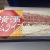 「横浜オムライス弁当」新横浜で購入の、港町らしい洋風駅弁