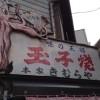 「本家きむらや(明石)」名物明石焼き(玉子焼き)が食べられる老舗の名店
