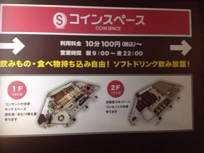 10分100円!ドリンク無料!電源まで取れて上限1000円!渋谷にできた「コインスペース」に行ってみた