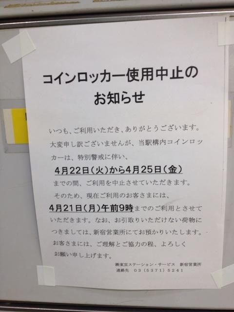 オバマ氏来日で厳戒態勢!4月22日から25日まで東京近郊のコインロッカーが使用中止に