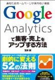 「Google Analyticsで集客・売上をアップする方法」読書後まとめ
