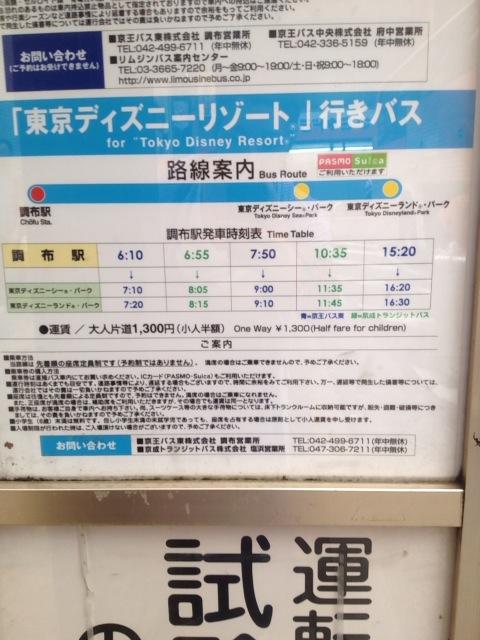 [追記あり]7月22日運行開始の調布発東京ディズニーリゾート行き直行バスに乗ってみた