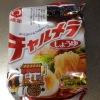 粉末スープ半分なのに薄味じゃない!あさイチで紹介された「減塩インスタントラーメン」を食べてみた