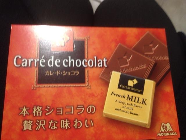 森永のチョコレート「カレ・ド・ショコラ」の無料配布に遭遇!高級な見た目にとろける甘さ♪