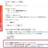 Amazonで日用品を10%OFFで購入する方法