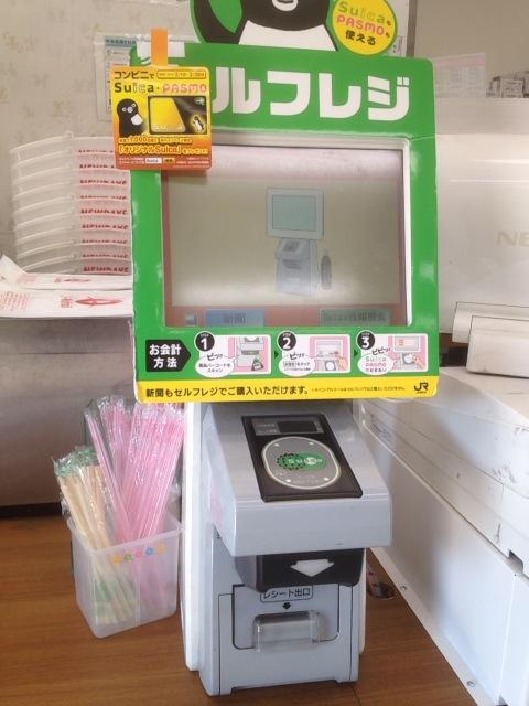 舞浜駅前のニューデイズではセルフレジが超便利
