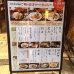 「たから食堂(西小山)」おふくろの味な定食を楽しむもよし、素朴なおつまみで一杯飲んで帰るもよしなお店