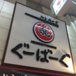 【武蔵小山】「ぐーばーぐ」のハンバーグ弁当は忙しい日の夕飯に最高!