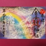 【開運・金運】悩んだ時には《金吾龍神社》に足を運んでみてはいかが?大自然と調和する古代からの信仰を現在に伝える