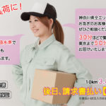 急ぎの荷物を配達するなら神奈川バイク便が便利!業界最安値水準で元払い・着払い・後払いにも対応可能!